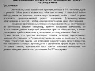 ИНФОРМАТИЗАЦИЯ ТЕХНИЧЕСКОГО ОБСЛУЖИВАНИЯ ГОРНОГО ОБОРУДОВАНИЯ Приложение Опти