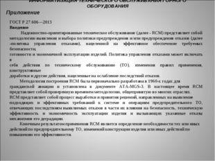 ИНФОРМАТИЗАЦИЯ ТЕХНИЧЕСКОГО ОБСЛУЖИВАНИЯ ГОРНОГО ОБОРУДОВАНИЯ Приложение ГОСТ