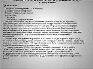 ИНФОРМАТИЗАЦИЯ ТЕХНИЧЕСКОГО ОБСЛУЖИВАНИЯ ГОРНОГО ОБОРУДОВАНИЯ Приложение Осно