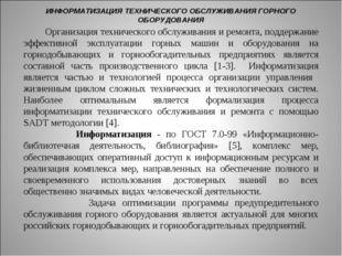 ИНФОРМАТИЗАЦИЯ ТЕХНИЧЕСКОГО ОБСЛУЖИВАНИЯ ГОРНОГО ОБОРУДОВАНИЯ Организация тех