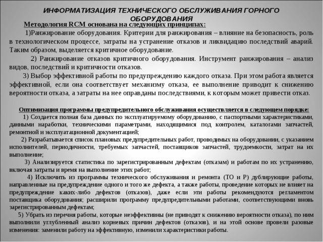 ИНФОРМАТИЗАЦИЯ ТЕХНИЧЕСКОГО ОБСЛУЖИВАНИЯ ГОРНОГО ОБОРУДОВАНИЯ Методология RCM...