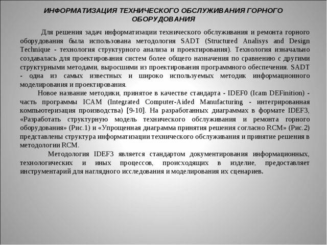 ИНФОРМАТИЗАЦИЯ ТЕХНИЧЕСКОГО ОБСЛУЖИВАНИЯ ГОРНОГО ОБОРУДОВАНИЯ Для решения зад...