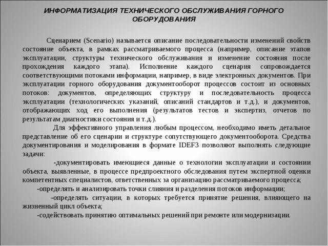 ИНФОРМАТИЗАЦИЯ ТЕХНИЧЕСКОГО ОБСЛУЖИВАНИЯ ГОРНОГО ОБОРУДОВАНИЯ Сценарием (Scen...