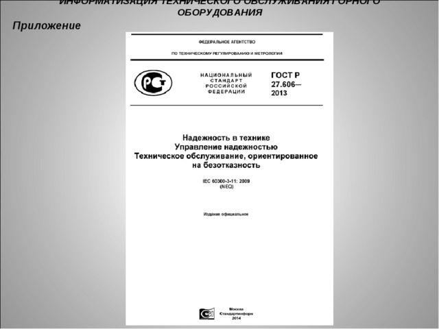 ИНФОРМАТИЗАЦИЯ ТЕХНИЧЕСКОГО ОБСЛУЖИВАНИЯ ГОРНОГО ОБОРУДОВАНИЯ Приложение