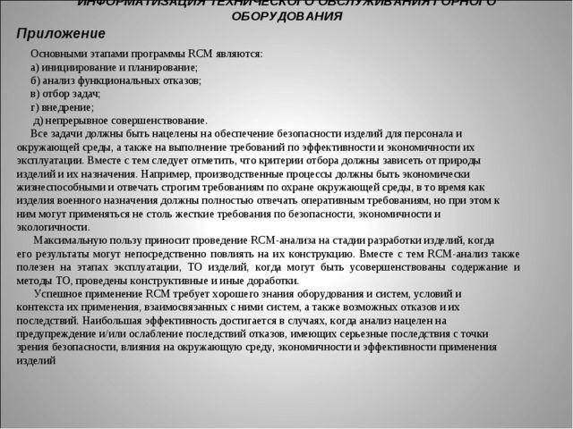 ИНФОРМАТИЗАЦИЯ ТЕХНИЧЕСКОГО ОБСЛУЖИВАНИЯ ГОРНОГО ОБОРУДОВАНИЯ Приложение Осно...