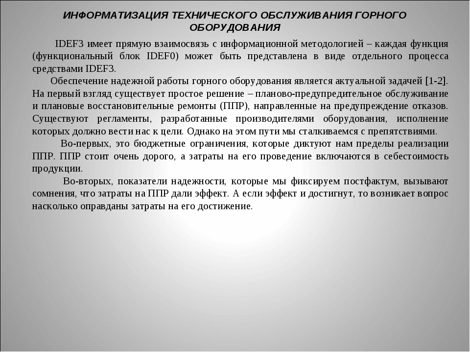 ИНФОРМАТИЗАЦИЯ ТЕХНИЧЕСКОГО ОБСЛУЖИВАНИЯ ГОРНОГО ОБОРУДОВАНИЯ IDEF3 имеет пря...