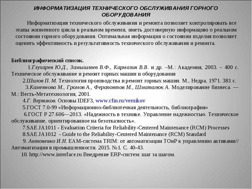 ИНФОРМАТИЗАЦИЯ ТЕХНИЧЕСКОГО ОБСЛУЖИВАНИЯ ГОРНОГО ОБОРУДОВАНИЯ Информатизация...