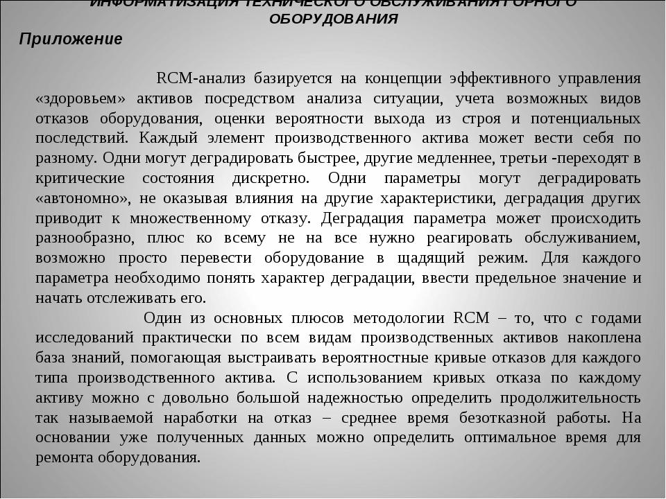 ИНФОРМАТИЗАЦИЯ ТЕХНИЧЕСКОГО ОБСЛУЖИВАНИЯ ГОРНОГО ОБОРУДОВАНИЯ Приложение RCM-...
