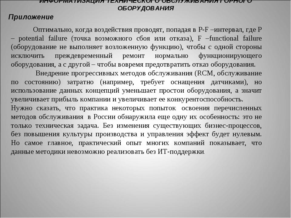 ИНФОРМАТИЗАЦИЯ ТЕХНИЧЕСКОГО ОБСЛУЖИВАНИЯ ГОРНОГО ОБОРУДОВАНИЯ Приложение Опти...