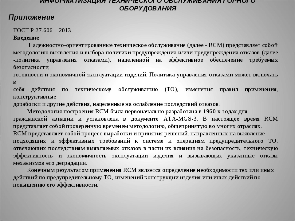 ИНФОРМАТИЗАЦИЯ ТЕХНИЧЕСКОГО ОБСЛУЖИВАНИЯ ГОРНОГО ОБОРУДОВАНИЯ Приложение ГОСТ...