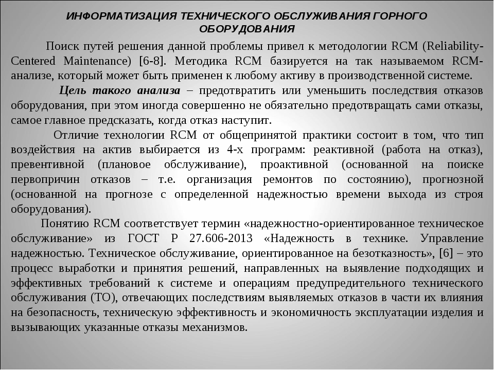 ИНФОРМАТИЗАЦИЯ ТЕХНИЧЕСКОГО ОБСЛУЖИВАНИЯ ГОРНОГО ОБОРУДОВАНИЯ Поиск путей реш...