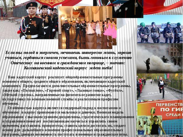 ОГКОУ КШИ «Колпашевский кадетский корпус» Прием документов с 15.03. 16 –20.06...