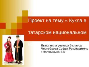 Проект на тему « Кукла в татарском национальном костюме». Выполнила ученица