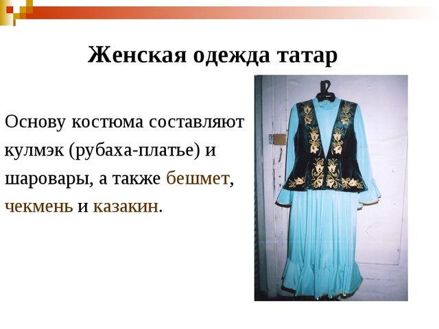 Женская одежда татар Основу костюма составляют кулмэк (рубаха-платье) и шаров...