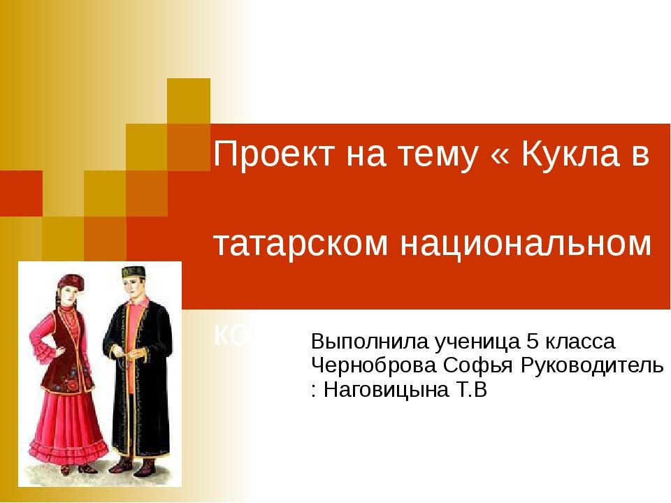 Проект на тему « Кукла в татарском национальном костюме». Выполнила ученица...