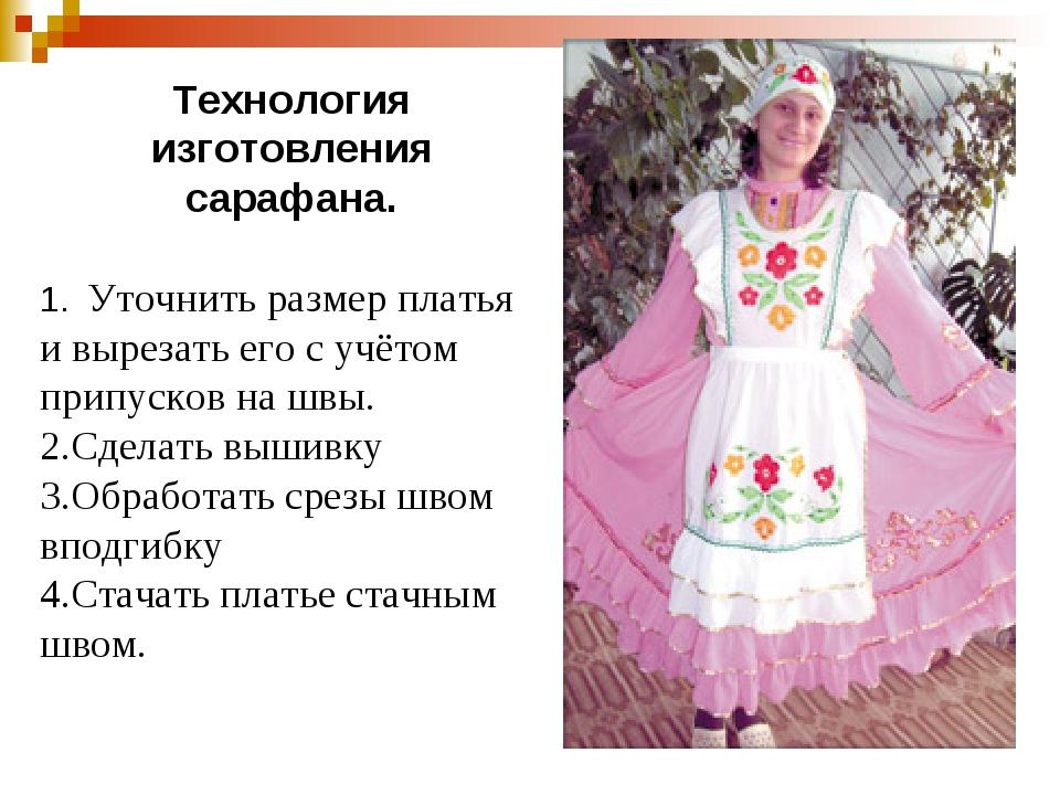 Технология изготовления сарафана. Уточнить размер платья и вырезать его с учё...