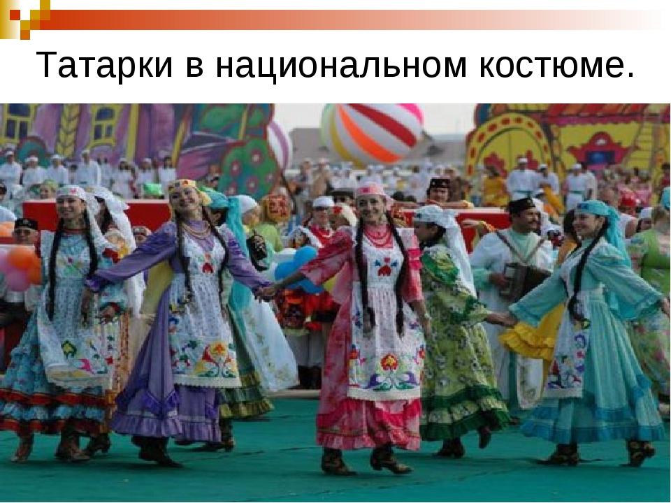 Татарки в национальном костюме.