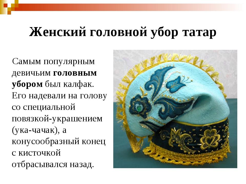 Женский головной убор татар Самым популярным девичьимголовным уборомбыл кал...