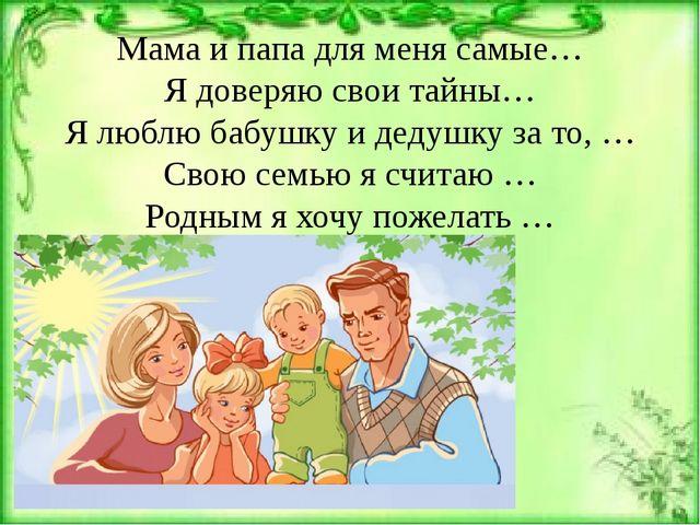 Мама и папа для меня самые… Я доверяю свои тайны… Я люблю бабушку и дедушку з...