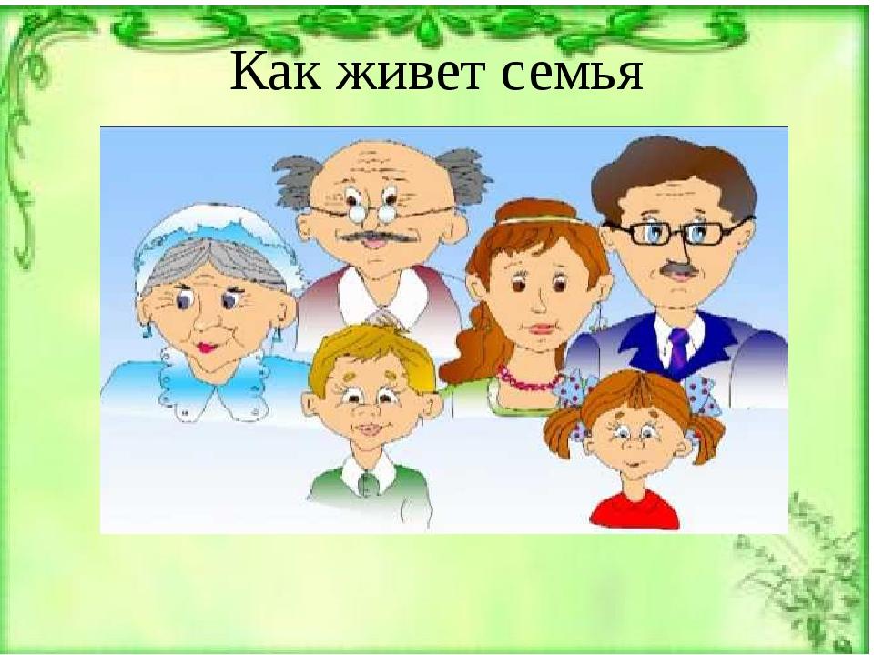Как живет семья