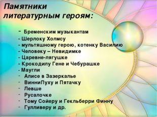 - Бременским музыкантам - Шерлоку Холмсу - мультяшному герою, котенку Васили
