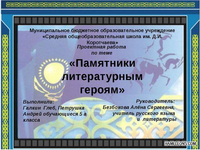 Муниципальное бюджетное образовательное учреждение «Средняя общеобразовател...