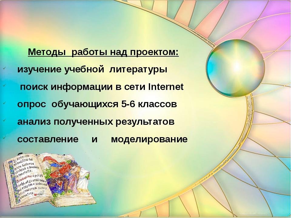 Методы работы над проектом: изучение учебной литературы поиск информации в с...