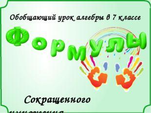 (9-y)2= Верно закончи равенство! 18- 9y-y2 81+ 18y+y2 81- 18y+y2 18- 9y+y2 81