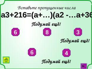 (a-b)2= Квадрат разности двух чисел равен: квадрату первого числа, минус удво