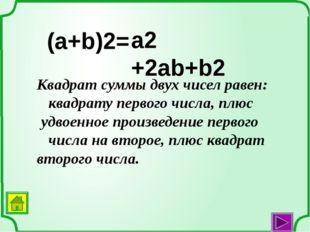 a3 - b3= Разность кубов равна произведению разности этих чисел на неполный кв