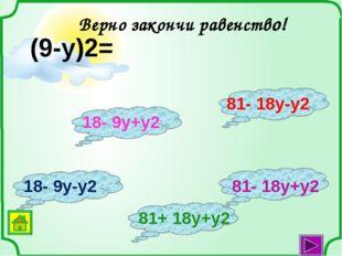27-y3= (…- y)(…+3y+y2) 54 3 2 9 6 7 Вставьте пропущенные числа Подумай ещё! П