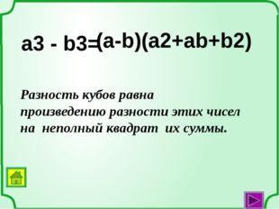 «Станция упорного труда» Самостоятельная работа. (10 минут) Решите уравнение