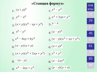 Вычисление квадрата числа