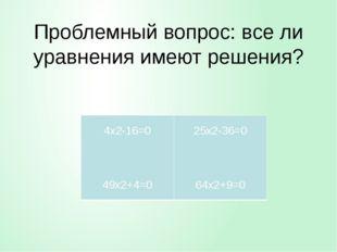 Вычислите: 1) 1952 2) 4882