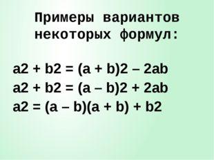 3.Разложите на множители а) 9а2-1= (3а – 1)(3а + 1) б) 25-х2 = (5 - х)(5 + х)