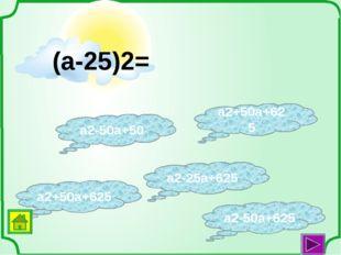 a2-25a+625 a2+50a+625 a2+50a+625 a2-50a+50 a2-50a+625 (a-25)2=