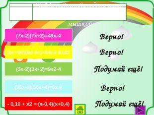 Х2-64=(х-8)(х+8) Найди равенства содержащие ошибку и нажми на них мышкой х8-у