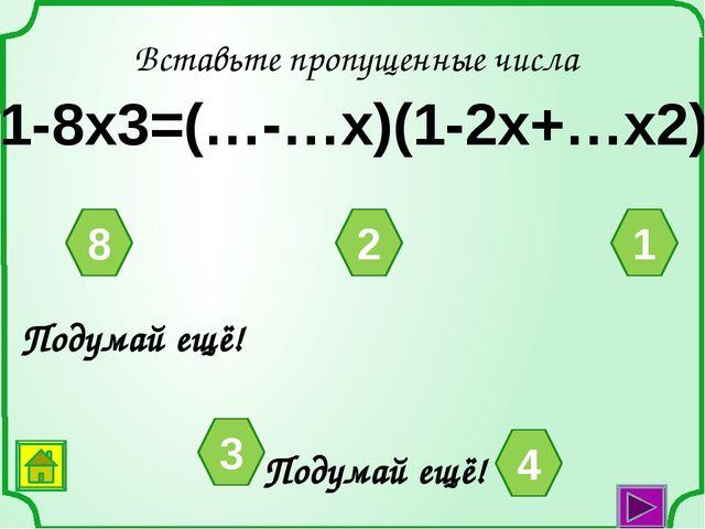 Вставьте пропущенные числа а3+216=(а+…)(а2 -…а+36) 4 3 8 6 6 Подумай ещё! Под...