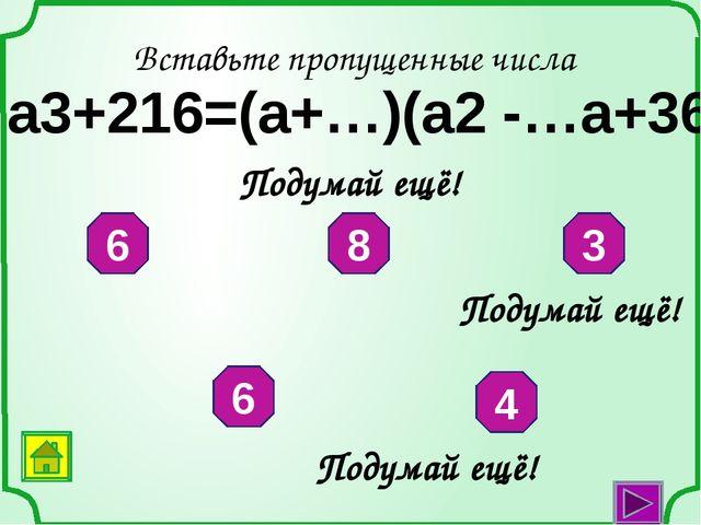 (a-b)2= Квадрат разности двух чисел равен: квадрату первого числа, минус удво...