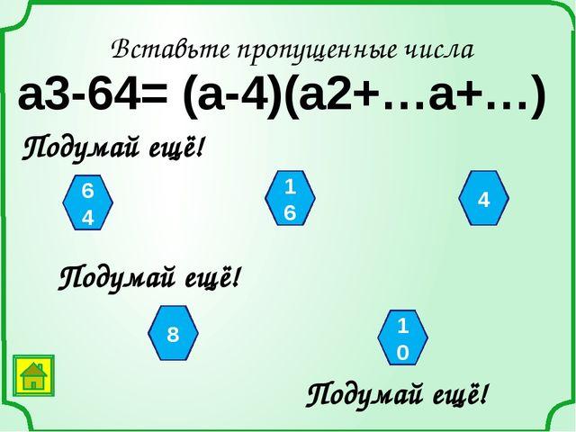 Разность квадратов двух чисел равна: произведению разности этих чисел на их...