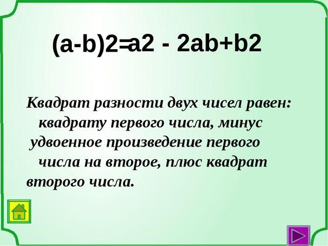 Куб суммы двух чисел равен кубу первого числа плюс утроенное произведение ква...