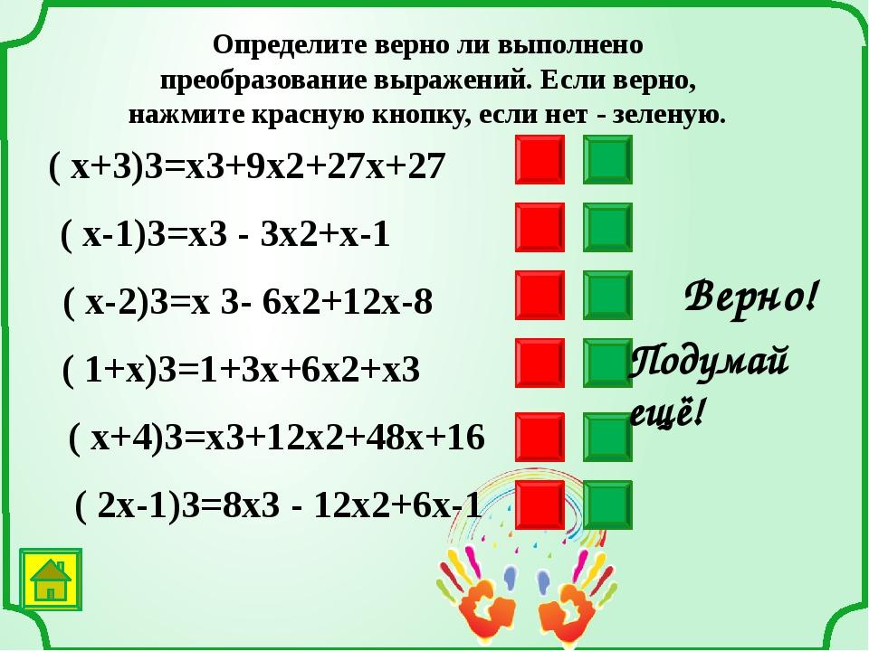Сумма кубов равна произведению суммы этих чисел на неполный квадрат их разнос...