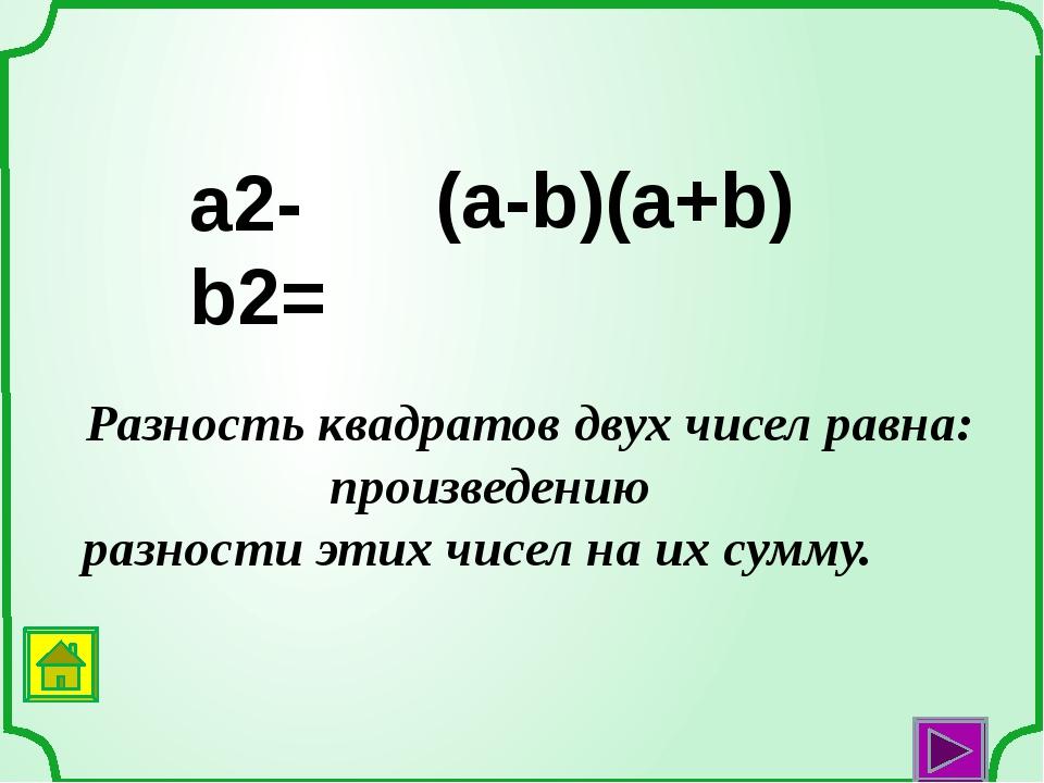 Куб разности двух чисел равен кубу первого числа минус утроенное произведение...