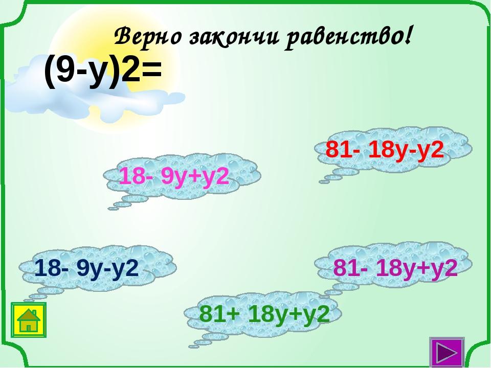27-y3= (…- y)(…+3y+y2) 54 3 2 9 6 7 Вставьте пропущенные числа Подумай ещё! П...