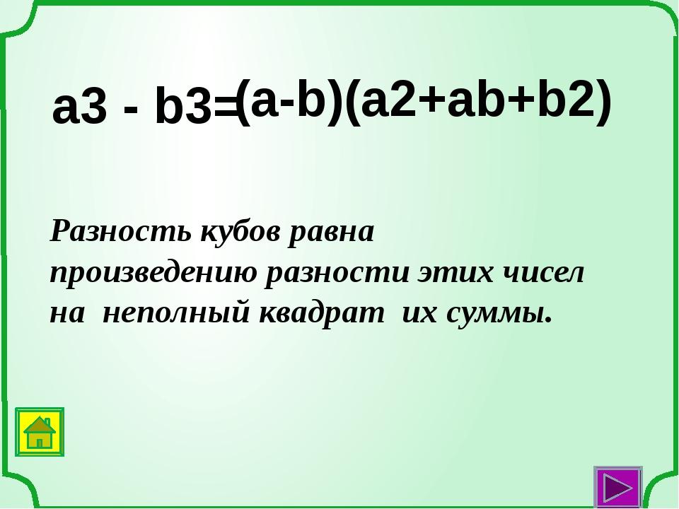 «Станция упорного труда» Самостоятельная работа. (10 минут) Решите уравнение...