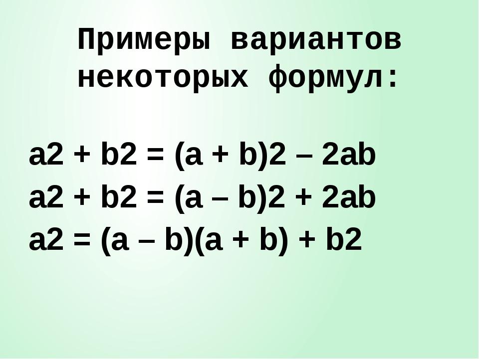 3.Разложите на множители а) 9а2-1= (3а – 1)(3а + 1) б) 25-х2 = (5 - х)(5 + х)...