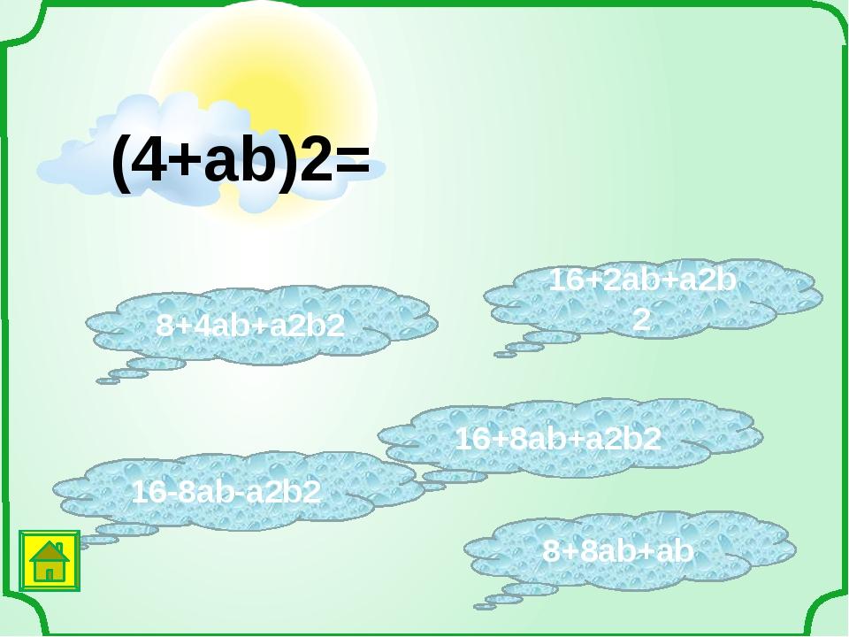 16+8ab+a2b2 16-8ab-a2b2 16+2ab+a2b2 8+4ab+a2b2 8+8ab+ab (4+ab)2=