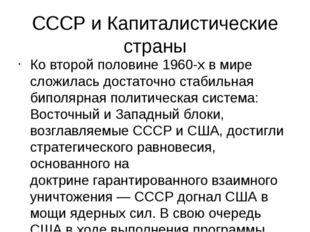 СССР и Капиталистические страны Ко второй половине 1960-х в мире сложилась до