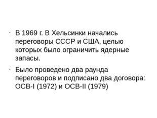 В 1969 г. В Хельсинки начались переговоры СССР и США, целью которых было огр