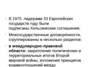 В 1975 лидерами 33 Европейских государств году были подписаныХельсинкские с